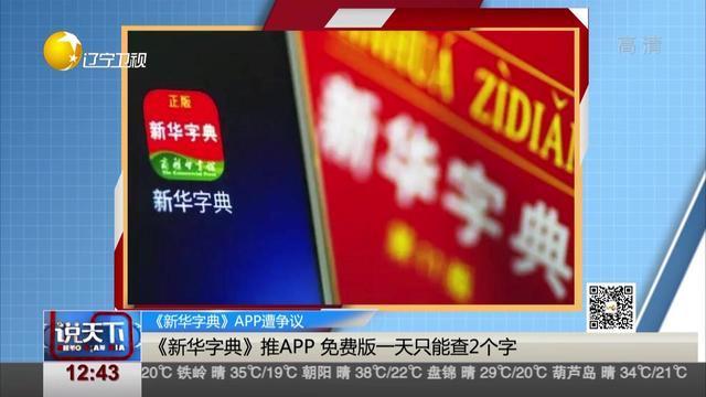 《新华字典》APP遭争议:《新华字典》推APP 免费版一天只能查2个字