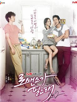 需要浪漫2012(韩国剧)