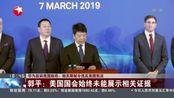 华为起诉美国政府:相关限制令违反美国宪法