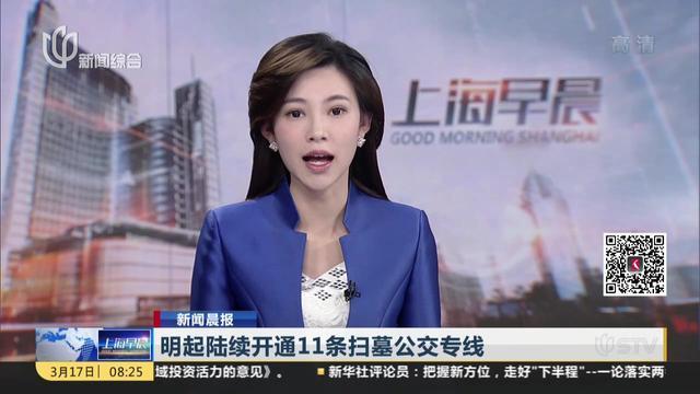 新闻晨报:明起陆续开通11条扫墓公交专线