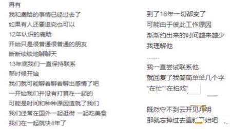 王思聪绯闻新女友自曝 曾是鹿晗前女友在一起4年 170204