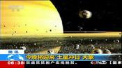 """今晚将迎来""""土星冲日""""天象"""