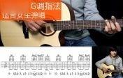 《成都》G调女生版弹唱教学 酷音小伟吉他自学教程