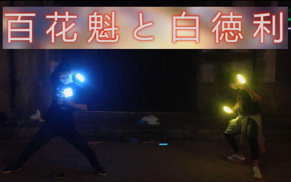 【WOTA藝】百花魁と白徳利