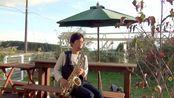 【萨克斯】《只给予你的晴天》Yorushika - Cloudless - Alto Saxophone Cover