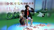 蓝话筒山东新泰盟校-双簧才艺-张艺凡、李季 《傻子读书》