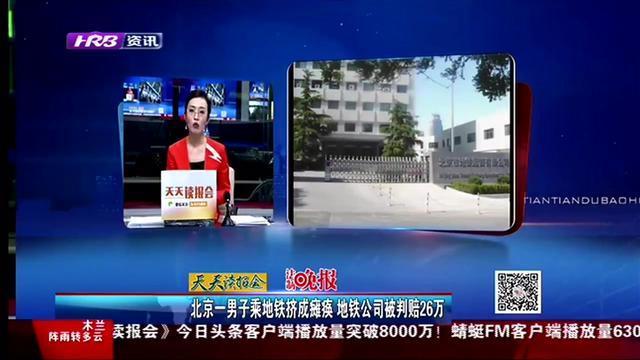 北京一男子乘地铁挤成瘫痪 地铁公司被判赔26万
