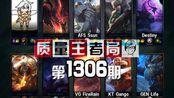 质量王者局1306丨Destiny, Life, FireRain