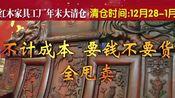 广东红木家具展上海站年末大清仓:清仓时间12月28-1月3日