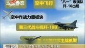 """中国空军""""亮剑""""珠海航展"""