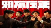 《邪不压正》角逐奥斯卡最佳外语片,网友:感觉莫名的看不懂