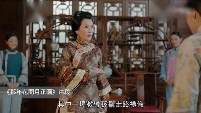 《那年花开月正圆》孙俪的婆婆 吴家老夫人拍片道歉