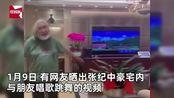 68岁张纪中劲歌热舞,肚子赘肉也一起颤动,400万美元豪宅曝光