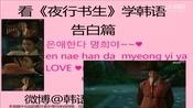 看韩剧学韩语《夜行书生》第一集 李准基告白金素恩-韩语学习视频