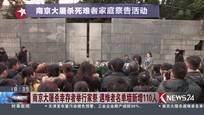 南京大屠杀幸存者举行家祭 遇难者名单墙新增110人