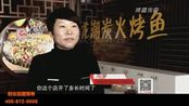 老北京火锅加盟店_龙潮美式烤鱼7_特色烧烤加盟