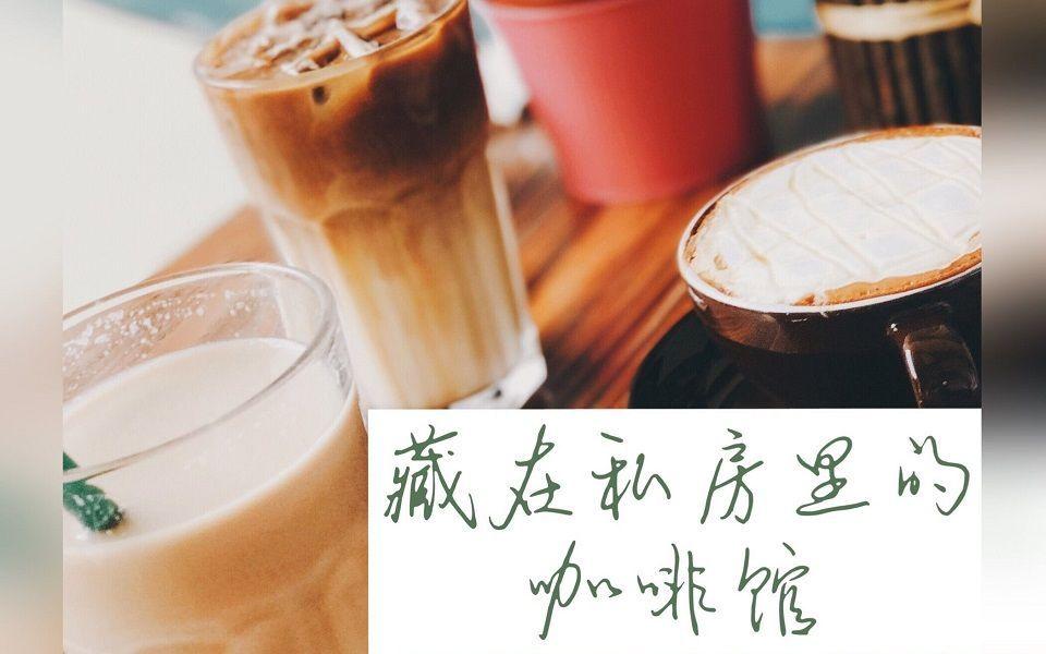【初投】一家藏在私房中的咖啡馆(坐标 江苏·无锡)