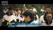 """沈腾成""""西虹市首富""""马丽却被拿下 导演闫非、彭大魔底气十足"""