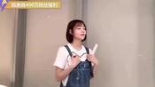 火箭少女101 段奥娟400万粉丝福利时间到!嗯,是好听的!