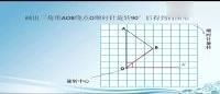 人教版数学五年级下册微课《图形的旋转》廖志清黄彦.wmv