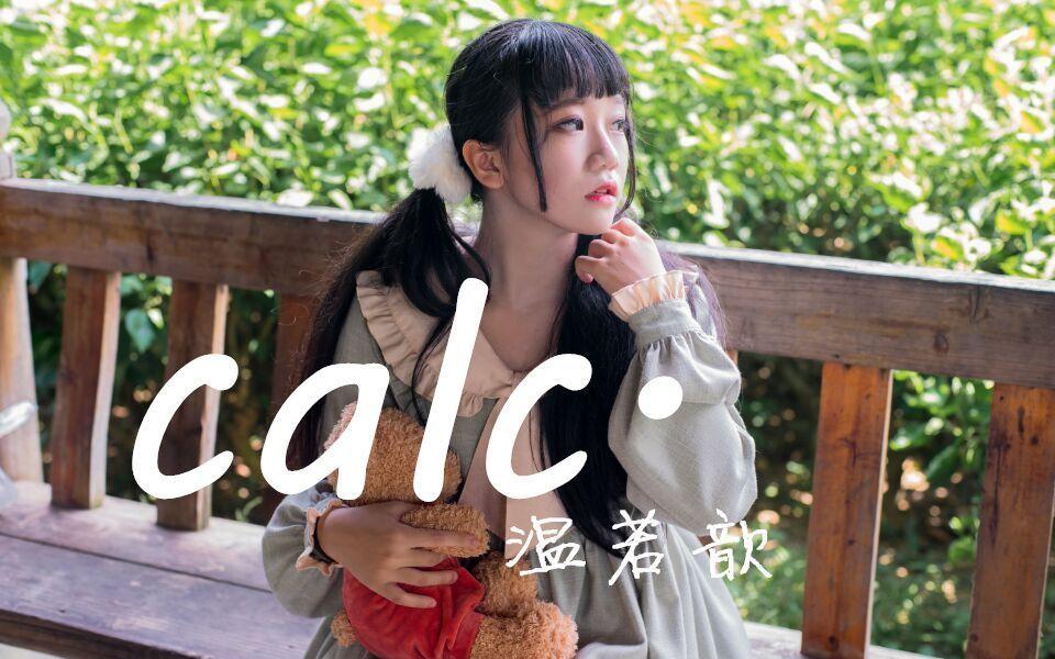 【温若歆】calc.【初投稿】
