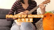 You Are My Sunshine 尤克里里Cover