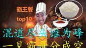 【霸哥下饭秀top10】#五#天不生我王慕霸,混道万古如长夜