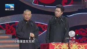 2017郭德纲于谦大全《于谦有钱了》,爆笑相声,「高清版」