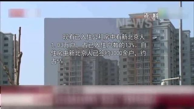 """北京公租房自住房将为""""新北京人""""开展专项分配试点"""