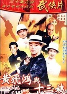 黄飞鸿与十三姨 台湾版(台湾剧)