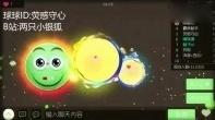 [球球大作战][12]见过这么大体重的生存吗! site:www.caax.cn