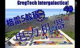 格雷5教程4-电力设备   【过客李白】