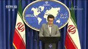 [新闻直播间]关注伊核协议命运 伊朗外长:没兴趣与美国重新谈判