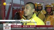 """防患未""""燃"""":119消防宣传月——全民参与  防治火灾 第一时间 181108"""