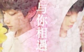 【二恋】与你相遇 (根据同人文改篇)