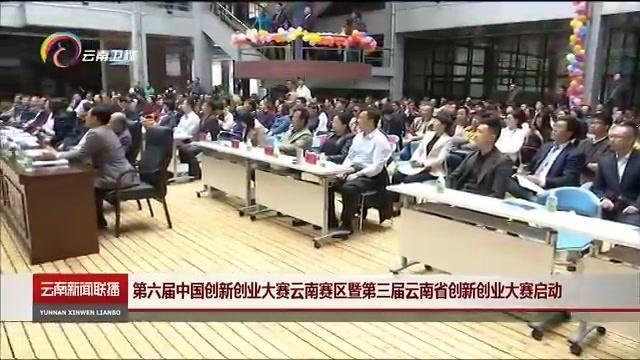 第六届中国创新创业大赛云南赛区暨第三届云南省创新创业大赛启动