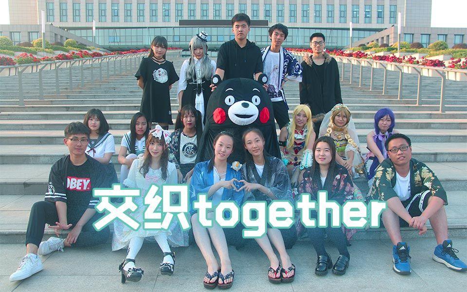 #BDFS#【BDF2017宅舞接力—北京】【北京城市学院梦想之岛动漫社】交织together 17人的一镜到底交织~Let's go!