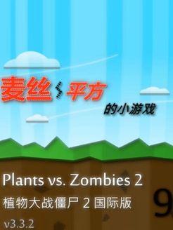 植物大战僵尸国际版通过解说