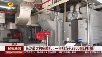 长沙最大的空调机:一台相当于2800台1P挂机