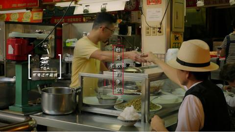 茶有喝过才能说┃20 台湾老散茶的 分辨与争议…