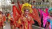 伦敦华人喜迎新春 最大规模庆典游行 130211 午间新闻