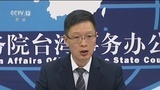 国台办:台湾H5N6高致病性禽流感疫情扩大 大陆与台湾无活禽输入贸易 - 搜狐视频