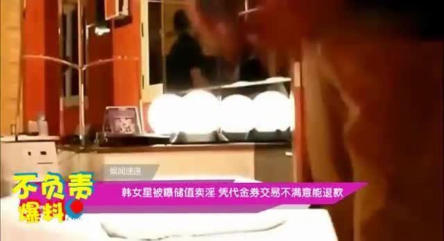 韩女星被曝储值卖淫 凭代金券交易不满意能退款