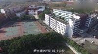 汉江科技学校宣传片2017