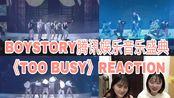 【BOYSTORY】孩子们就是稳!腾讯娱乐音乐盛典《TOO BUSY》Reaction