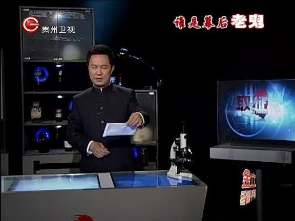 取证 2011第85集精选