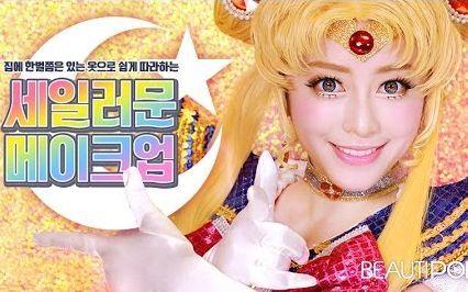 【韩国美妆】代婊月亮消灭你 现实版水兵月妆容  BeautiPop TV