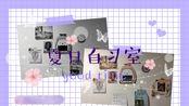 【study with me】最真实/准高二/淋酒的夏日自习室8.5