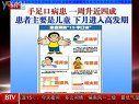 北京您早 100416 手足口病患一周升近四成 患者主要是儿童 下月进入高发期