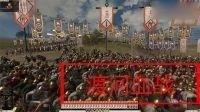 28渡河血战  全面战争 罗马2
